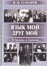 Viktor Sukhodrev, Memoiren